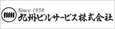 九州ビルサービス(株)
